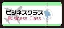 フライトセット ビジネスクラス