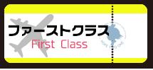 フライトセット ファーストクラス