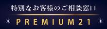 特別なお客様の相談窓口PREMIUM21