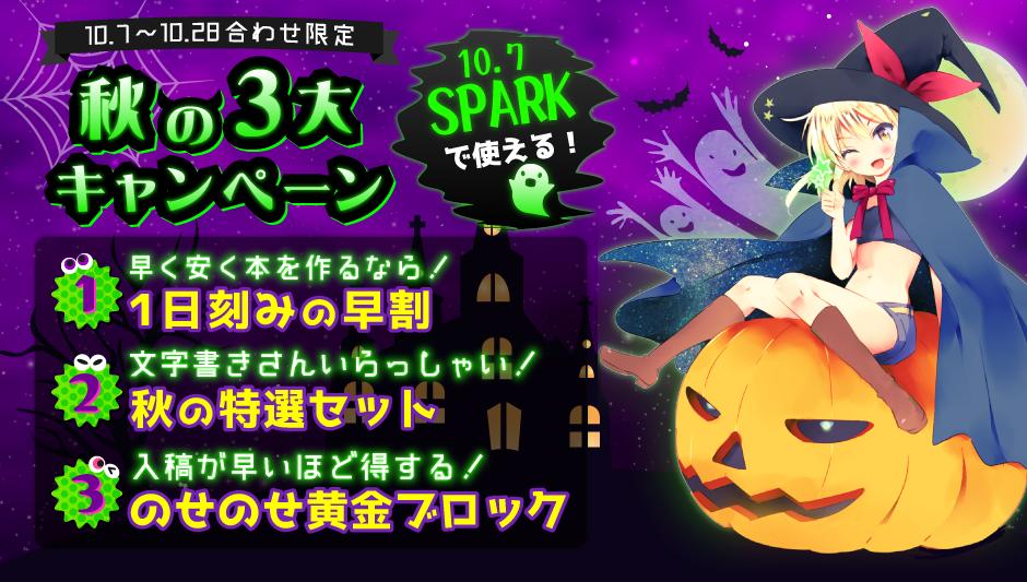 秋の3大キャンペーン
