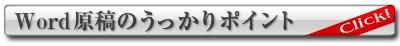 word原稿のうっかりポイント