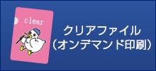 クリアファイル(オンデマンド印刷)