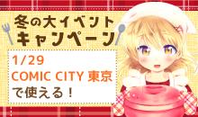 冬の大イベントキャンペーン