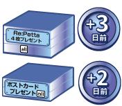 Re:Petta・ポストカード