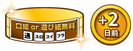 口絵or遊び紙無料