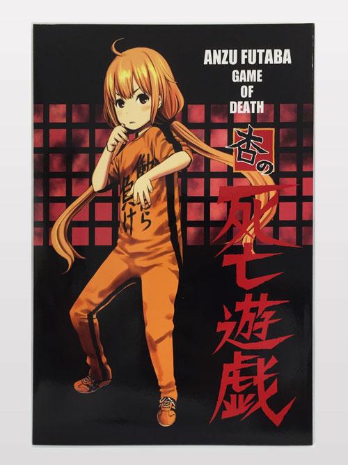 『杏の死亡遊戯』高野真之 様(VANISHING POINT)