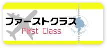 ファーストクラス