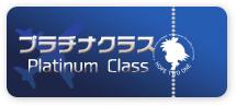 プラチナクラス