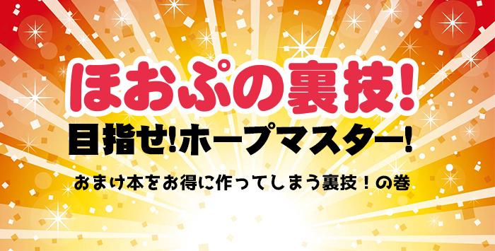 おまけ本をお得に作ってしまう裏技!5月編!の巻