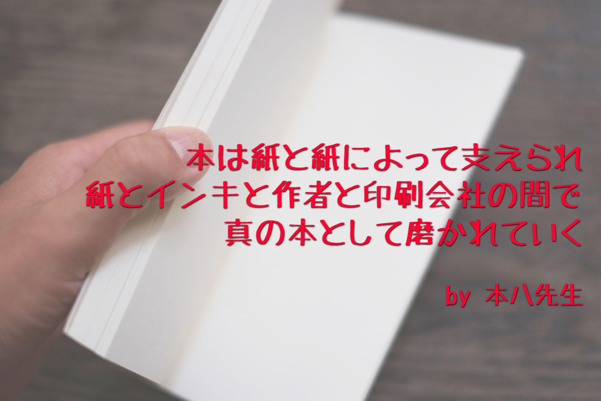 【大阪の印刷所の豆知識】同人誌に使われる印刷用紙の特徴は?