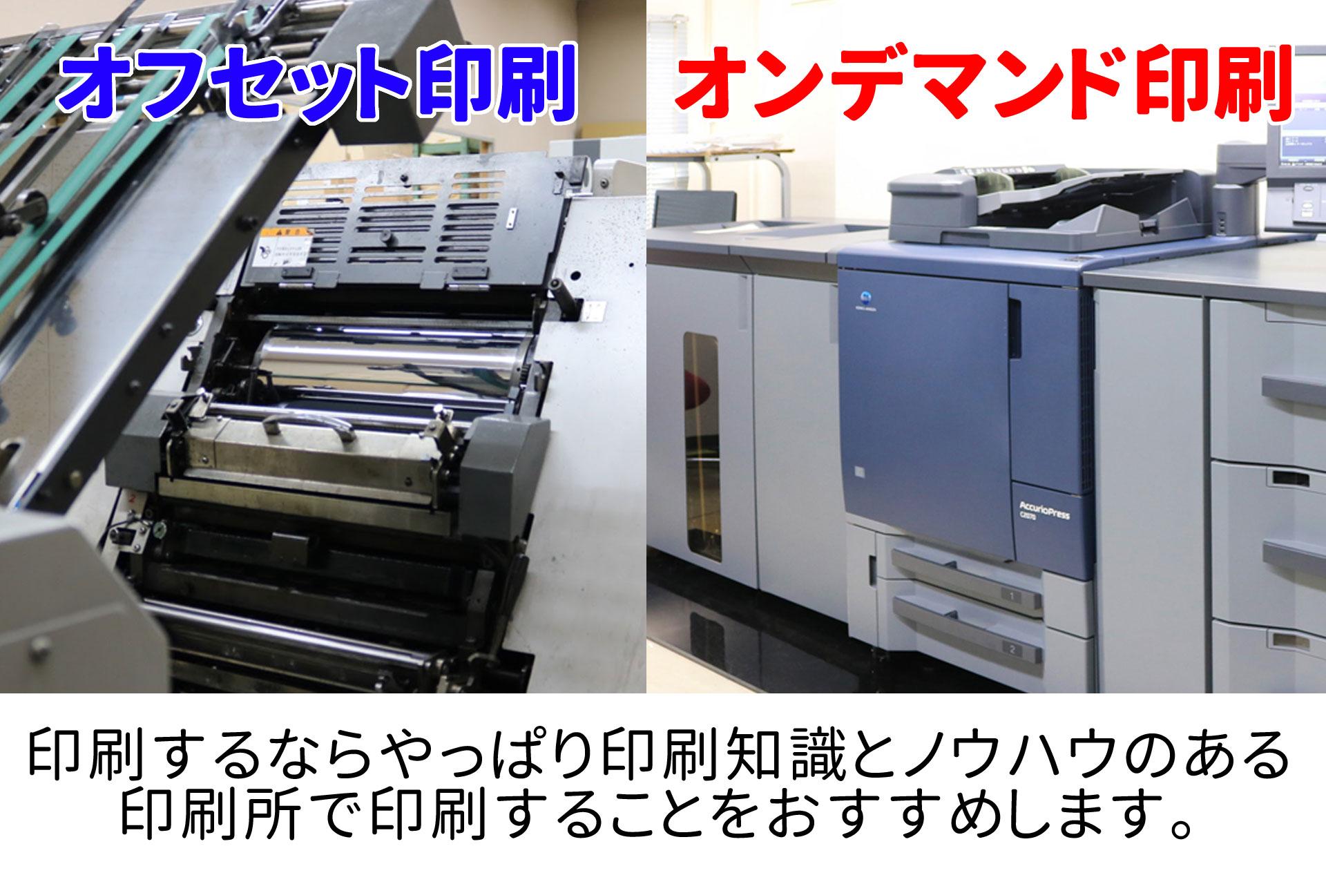 同人誌を印刷する方法とは?|大阪の同人誌印刷所がお答えします