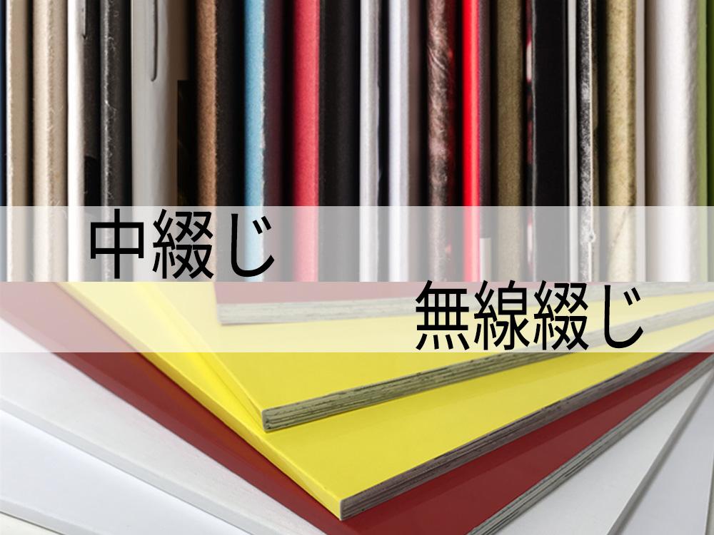 同人誌の製本方法の特徴をご紹介します!|大阪の同人誌印刷ならホープツーワン