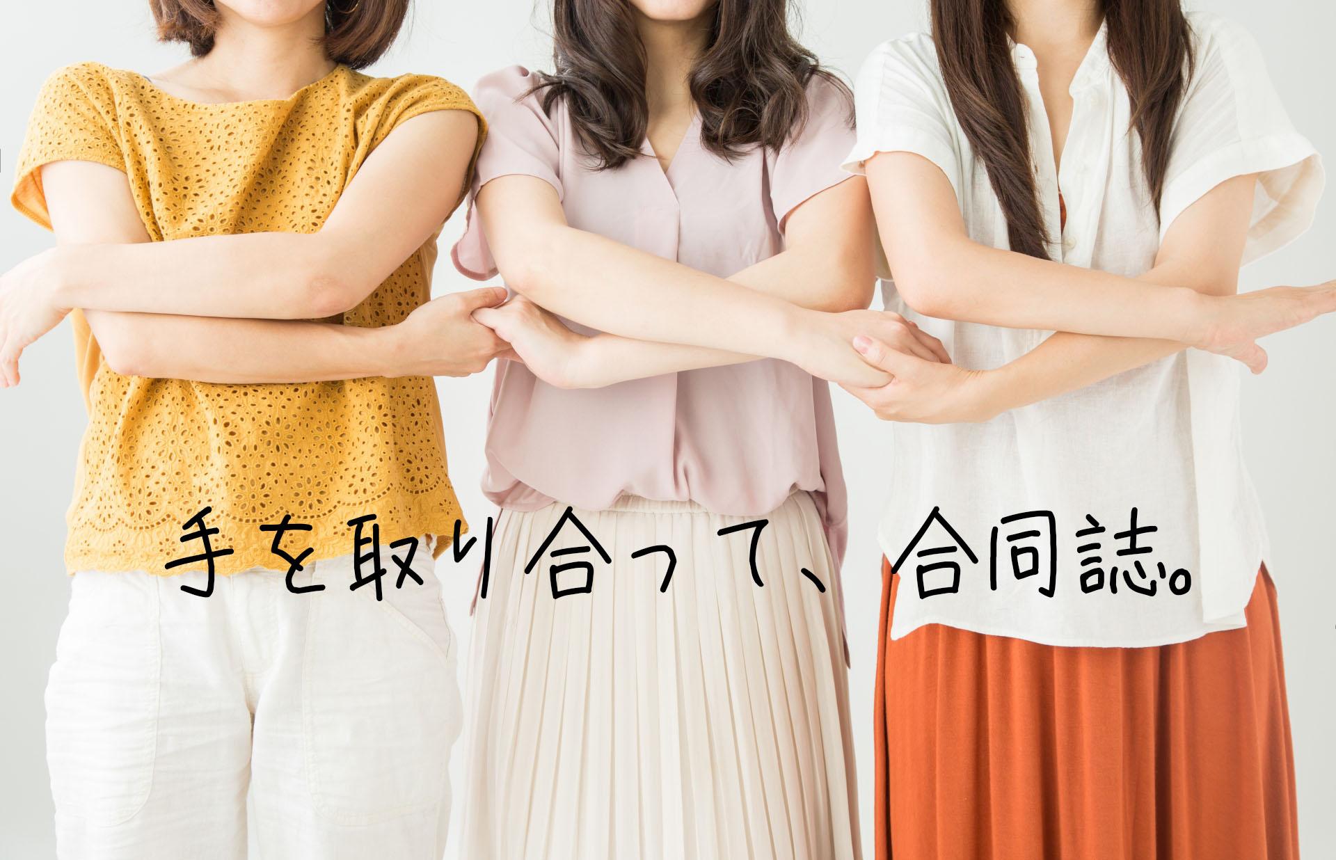 合同で同人誌を作るときの注意点!大阪の印刷所がご紹介します!
