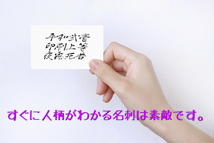 同人名刺の作り方!魅力的な名刺を作るには?