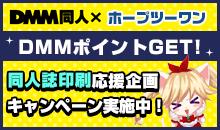 DMMポイントGETキャンペーン実施中!